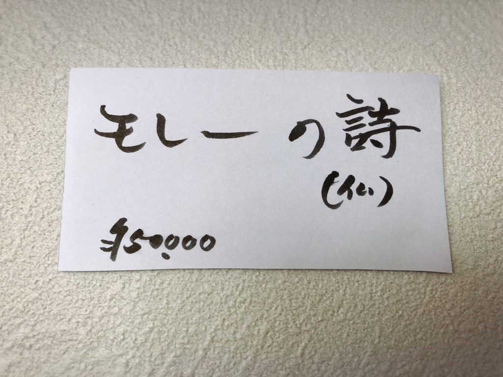 鈴木康雄 モレ―の詩 絵画